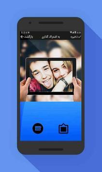 عکس تو عکس screenshot 3