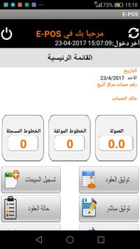 Orange E-POS apk screenshot