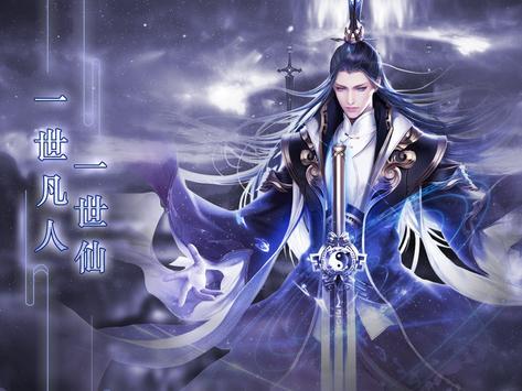 凡人修仙记 poster