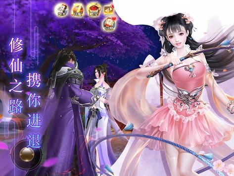 凡人修仙记 screenshot 2