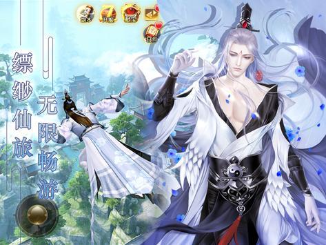 凡人修仙记 screenshot 6