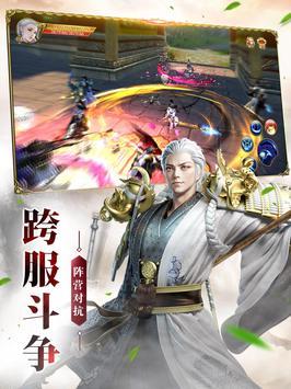 九州牧云记-3D仙侠大世界 screenshot 1