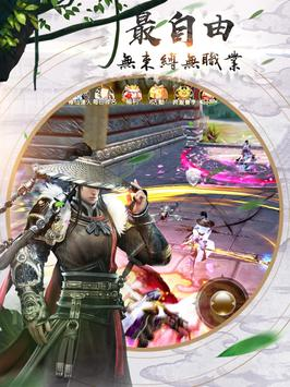 亂世劍歌 screenshot 3