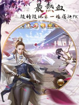 亂世劍歌 screenshot 4