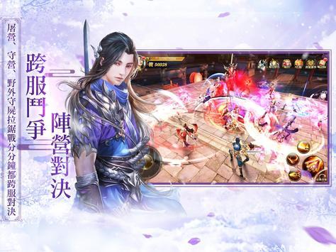 擇仙記 screenshot 8