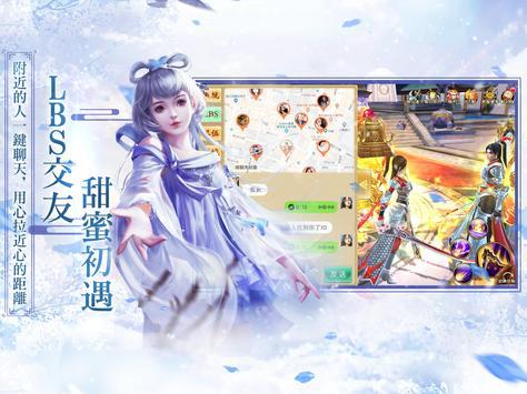 擇仙記 screenshot 9