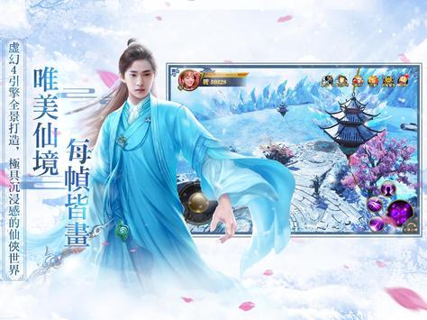 擇仙記 screenshot 1