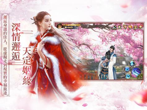 擇仙記 screenshot 2