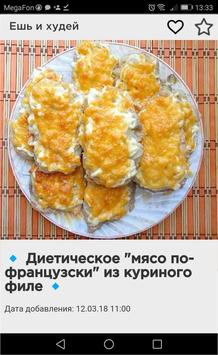 Ешь и худей poster