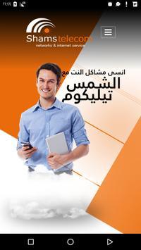 Shams Telecom poster