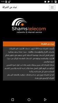 Shams Telecom screenshot 1