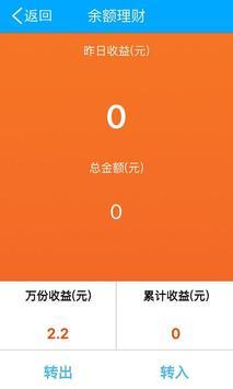 任信云商 apk screenshot
