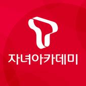 T자녀아카데미 icon