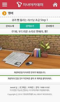 T자녀아카데미 apk screenshot