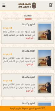 مهرجان الرماية apk screenshot