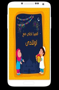 العيد احلى مع اسمك 2017 apk screenshot