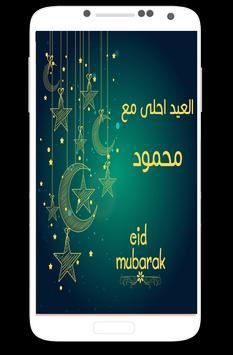 العيد احلى مع اسمك 2017 poster
