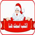 اسمك علي صورة بابا نويل