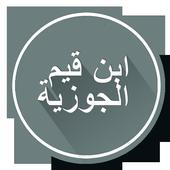 Ибн Кайим аль-Джаузийя icon