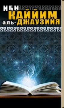Ибн Кайим аль-Джаузийя poster