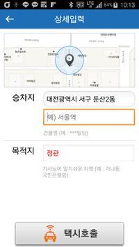 택시타요 (신정관콜) apk screenshot