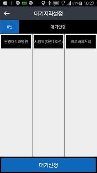 택시타요 (기사용 신정관콜) apk screenshot
