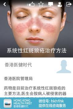 香港医健时代 screenshot 3