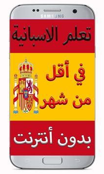 تعلم الاسبانية بدون نت poster