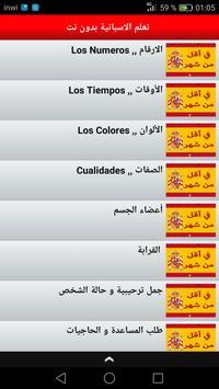 تعلم الاسبانية بدون نت screenshot 1
