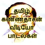 Tamil Kannadasan Songs Videos icon