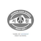 용인 서원고등학교 icon