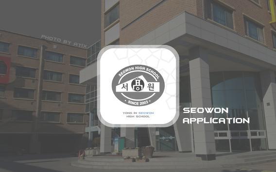 용인 서원고등학교 poster