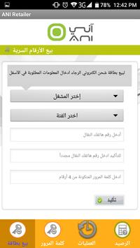 ANI Flex apk screenshot