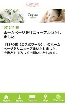 ESPOIR-エスポワール- apk screenshot