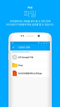 모두톡 screenshot 4