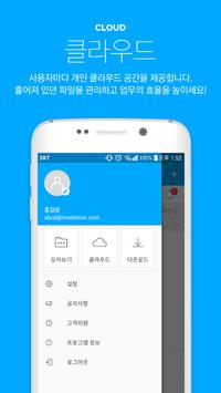 모두톡 screenshot 6