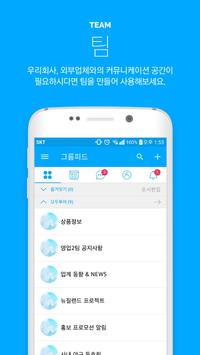 모두톡 screenshot 1