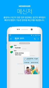 모두톡 screenshot 3