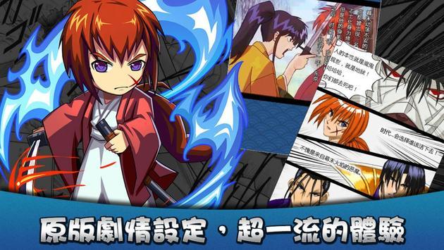 劍心の傳說 apk screenshot