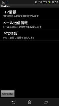 NskPlus screenshot 1