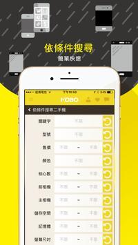 MoBo-快速交易平台,很特別的賣手機、賣平板,全新、二手交易平台 apk screenshot
