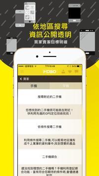 MoBo-快速交易平台,很特別的賣手機、賣平板,全新、二手交易平台 screenshot 1