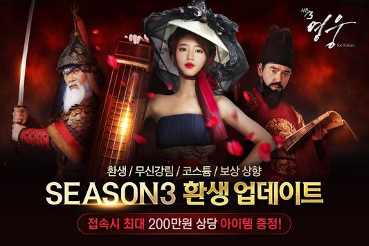 영웅 for Kakao poster