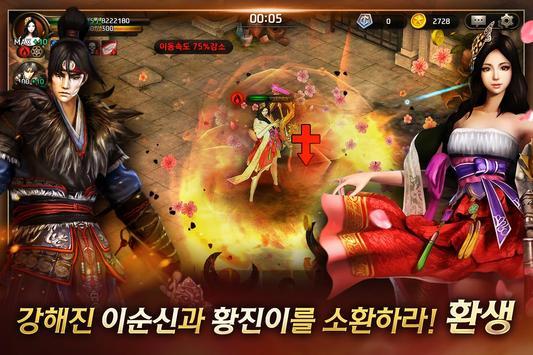 영웅 for Kakao apk screenshot