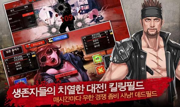 최후의날 for Kakao apk screenshot