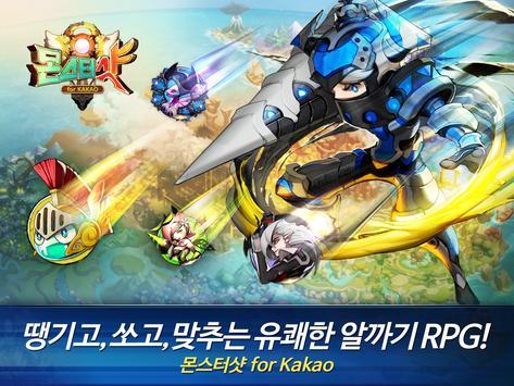 몬스터샷 for Kakao apk screenshot
