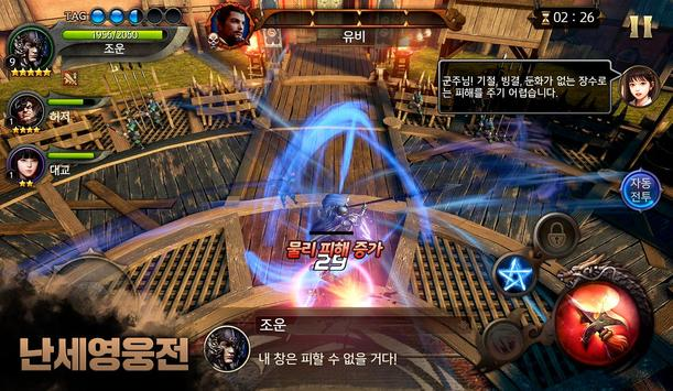 삼국블레이드 apk screenshot