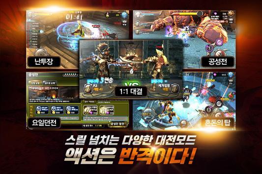 블레이드 for Kakao apk screenshot