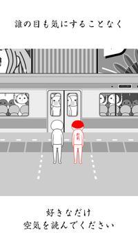 空気読み。2[無料版]  - KY度診断 - 暇つぶしゲーム スクリーンショット 3