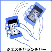 ジェスチャランチャー(実験用) icon